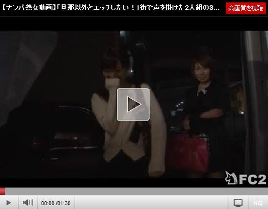 【ナンパ熟女動画】「旦那以外とエッチしたい!」街で声を掛けた2人組の30代美人妻を泥酔させてホテルで乱交SEX!