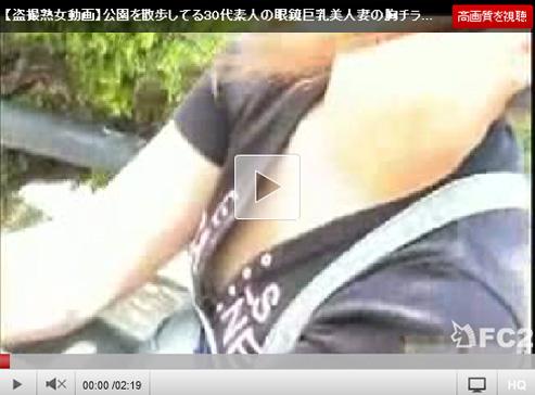 【盗撮熟女動画】公園を散歩してる30代素人の眼鏡巨乳美人妻の胸チラ⇒赤ちゃんの世話で胸元がら空きwww