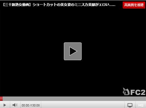 【三十路熟女動画】ショートカットの美女妻のミニスカ美脚がエロい…セックスも大胆に乱れる!